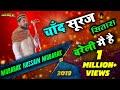 Mubarak Hussain Mubarak Naath 2018▶चाँद सूरज सितारा बरेली मैं है Full HD 1080p From Isri Basti Jh Whatsapp Status Video Download Free