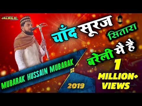 Mubarak Hussain Mubarak Naath 2018▶चाँद सूरज सितारा बरेली मैं है Full HD 1080p From Isri Basti Jh