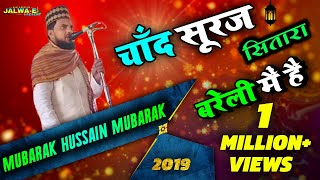Mubarak Hussain Mubarak Naat 2018  Chand Suraj Sitara Barely Main Hai Full HD 1080p From Isri Jh