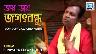 Joy Joy Jagatbandhu | জয় জয় জগৎবন্ধু | Bangla Bhakti Geeti | Samir Mahanta | Rs Music