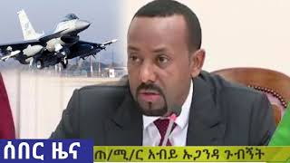 Ethiopia News today ሰበር ዜና መታየት ያለበት! Nov 12, 2018