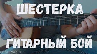 ШЕСТЕРКА ГИТАРНЫЙ БОЙ, урок игры на гитаре, аккорды, как играть