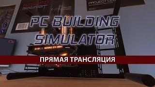 Строим контору по ремонту компьютеров | Играем в PC Building Simulator