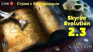 Skyrim Evolution 2.3. Стрим-тест 14. Dawnguard