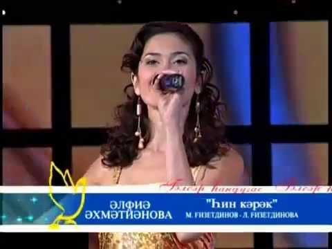 Альфия Ахмедьянова - Хин кэрэк