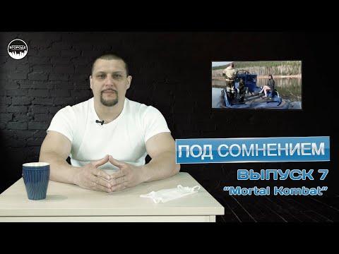 Под сомнением. Выпуск 7. Mortal Kombat.