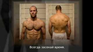 Жиросжигающая тренировка Джейсона Стэтхэма. Jason Statham Клипмейкинг.рф