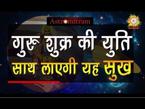 गुरु शुक्र की युति साथ लाएगी यह सुख / Guru Shukra Ki Yuti Sath Layegi Yeh Sukh