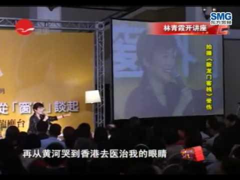 林青霞17岁青涩照曝光 台北演讲松口复出