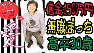 [LIVE] 会社バックレ100社以上の無職30歳!過去の仕事を語る!借金150万円!