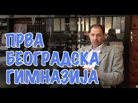 Srednje škole Srbije - Prva beogradska gimnazija