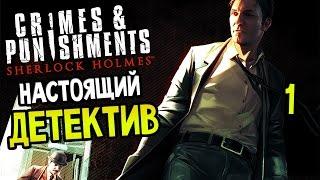 Sherlock Holmes: Crimes And Punishments Прохождение На Русском #1 — НАСТОЯЩИЙ ДЕТЕКТИВ