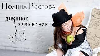 Смотреть клип Полина Ростова - Длинное Замыкание