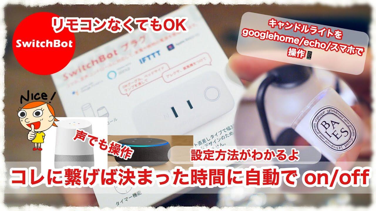 リモコンのない家電を自動でon/off 便利なswitchbotプラグでおうちをスマート化