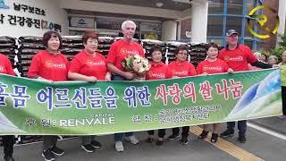 South Korea Event Video
