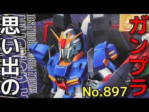 897 MG 1/100  MSZ-006 ゼータガンダム+α 『MASTER GRADE』