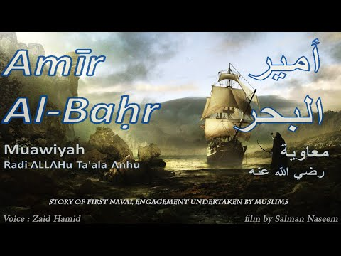 Amir Muawiyah and First Naval War