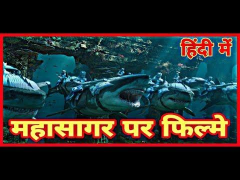 Ten sea movies of Hollywood   in hindi