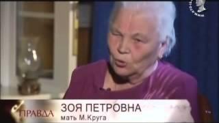 Ирина КРУГ (Моя правда о Михаиле Круге)