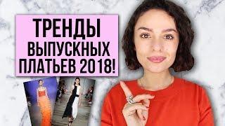 ТРЕНДЫ ВЫПУСКНЫХ НАРЯДОВ и ПЛАТЬЕВ 2018!