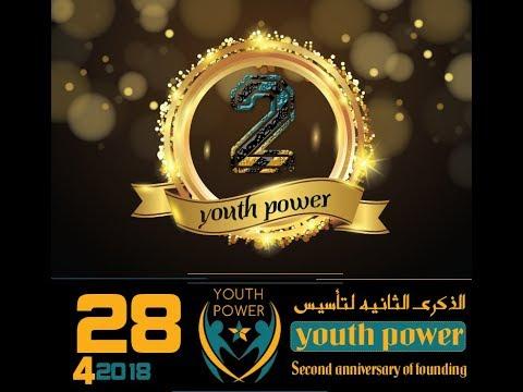 الذكرى الثانية لتأسيس فريق youth power