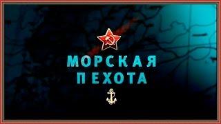Документальный фильм - Освободители. Морская пехота Часть 11 HD