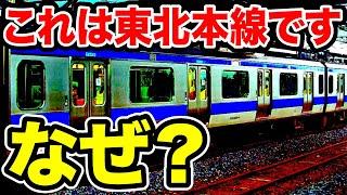 【は?】東北本線に『青色の電車』が出現した!!一体なぜ?