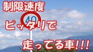 制限速度ピッタリで走ってる車!!!