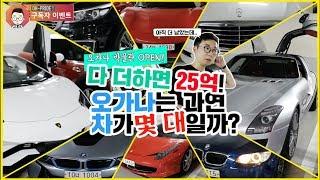 [구독자5만이벤트]차값 25억!! 오가나는 과연 차가 몇 대일까?? | 오프라이드오가나