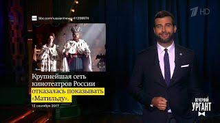 Вечерний Ургант  Новости отИвана  (12 09 2017)