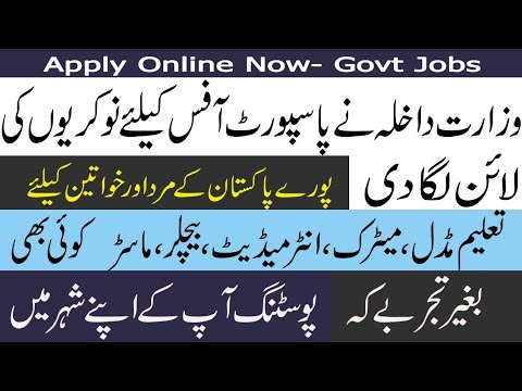 Jobs in passport Office 2019 General Immigration and Passport Islamabad Jobs 2019 Apply Online