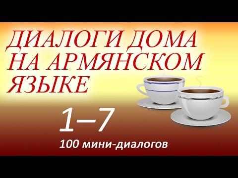 Армянский язык для начинающих (аудиокурс). Диалоги дома на армянском языке 1-7 из 100.