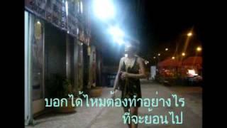 MV เพลงที่เดิมในหัวใจ