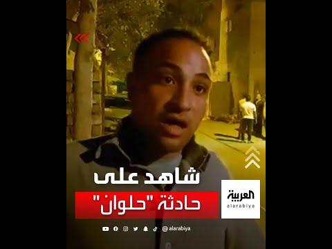 شاهد عيان يروي ما حصل في حادثة تصادم حلوان  - نشر قبل 11 ساعة
