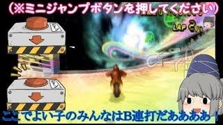 今回はマリオカートWiiのレインボーロードのSCを ゆっくり解説して...