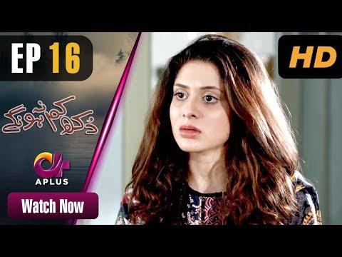 Dukh Kam Na Honge - Episode 16 | Aplus Dramas | Saba Faisal, Nadia Afghan, Babar | Pakistani Drama