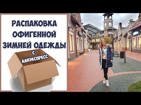 видео: Распаковка офигенной зимней одежды с Алиэкспресс №65 | nikimoran | Пуховики и свитера toyouth