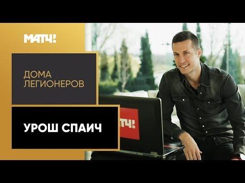 «Дома легионеров»: Урош Спаич. Выпуск от 30.03.2020