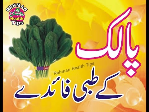 Benefits of Spinach | Palak ke fayde | پالک کے فائدے | Rehman Health Tips