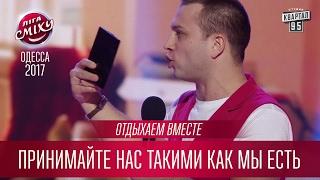 Отдыхаем Вместе - Принимайте нас такими как мы есть | Лига Смеха 2017, третий фестиваль - Одесса