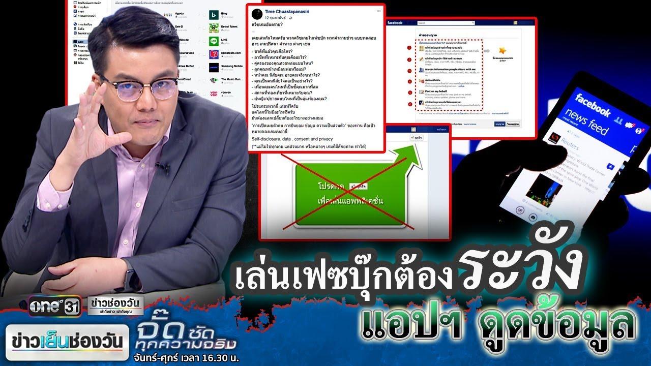 จั๊ด ซัดทุกความจริง : เล่นเฟซบุ๊กต้องระวัง แอปฯ ดูดข้อมูล  | ข่าวช่องวัน | one31
