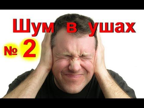 Заложенность уха и шум в ухе без боли: причины и лечение