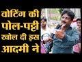 Bhagalpur Vote Lok Sabha Election   Mp3 - Mp4 Download