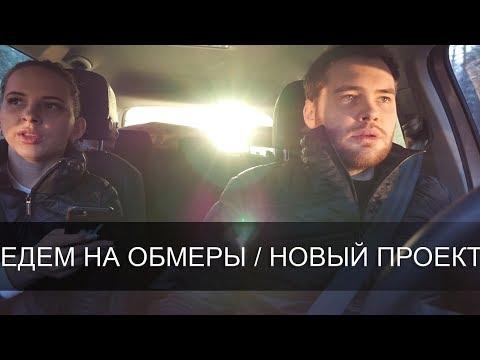 Раменское\ Едем на обмеры. Московские пробки