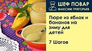 Пюре из яблок и бананов на зиму для детей . Рецепт от шеф повара Максима Григорьева