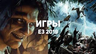 10 самых ожидаемых игр E3 2019 (не анонсированные)