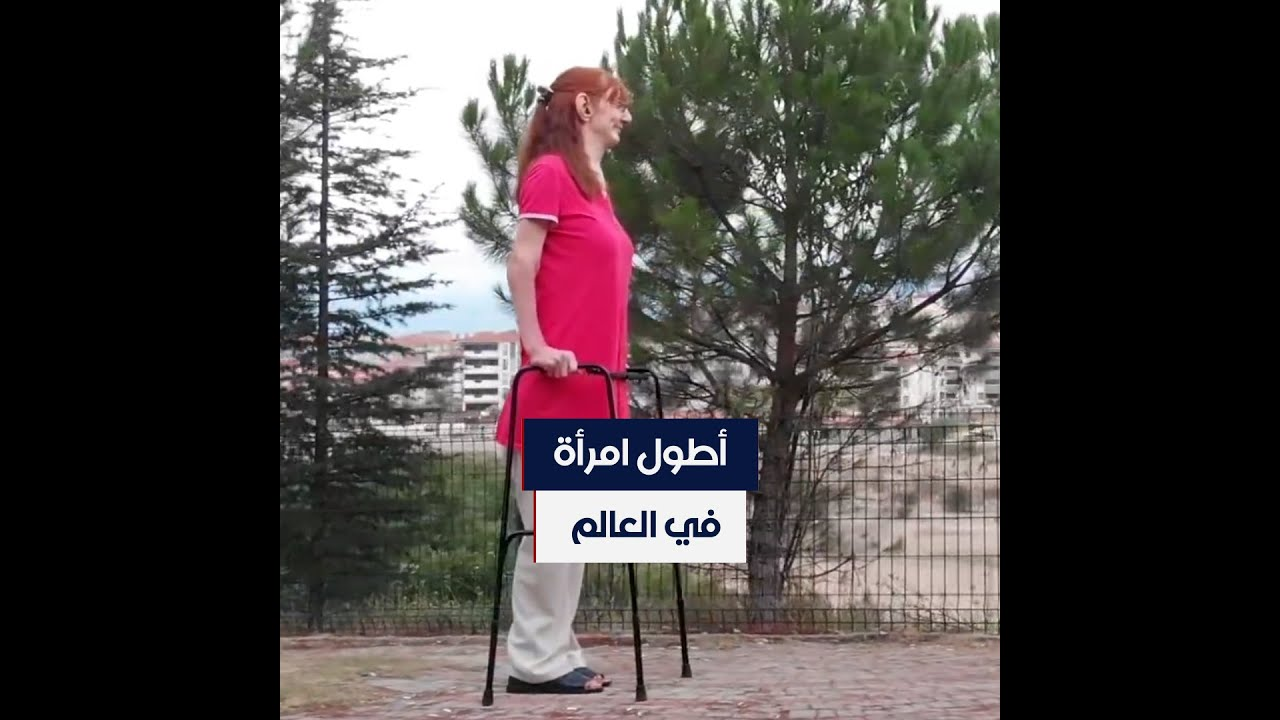 أطول امرأة في العالم  - 08:53-2021 / 10 / 14