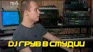 Скачать DJ Грув в своей студии 1998