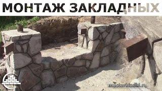 Видео-ответ#10 Установка закладных на ворота и калитку - [© masterkladki](Скачайте БЕСПЛАТНО Мини-курс по кирпичной кладке: http://masterkladki.ru/mini_kurs Канал