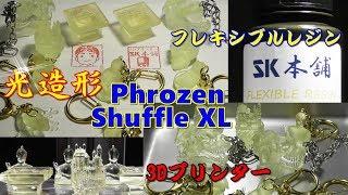 #3Dプリンター #光造形 フレキシブルレジン  (Phrozen Shuffle XL)